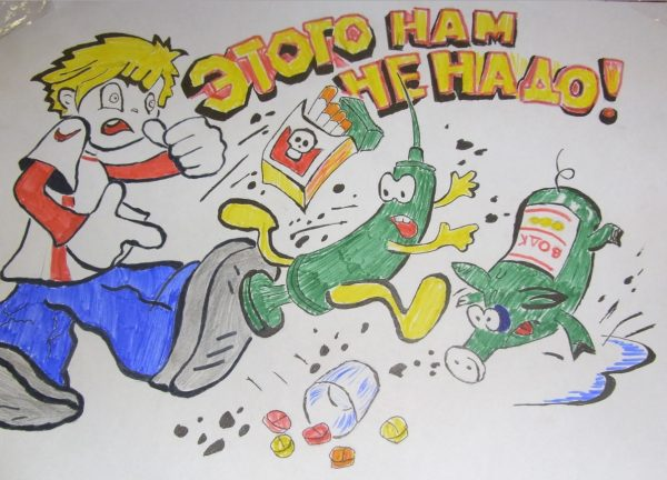 Детский плакат против наркотиков