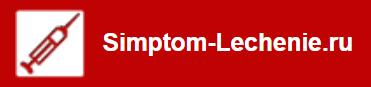 https://simptom-lechenie.ru/ - Симптомы и лечение заболеваний, болей - медицинский справочник