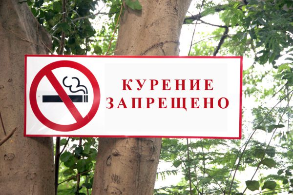 Smoking is prohibited in the natural parks